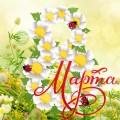 самая красивая открытка с 8 марта